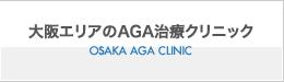 大阪エリアのAGA治療クリニック