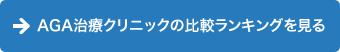 大阪 AGA治療クリニックの比較ランキングを見る