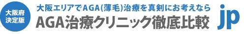 大阪のAGA治療クリニック