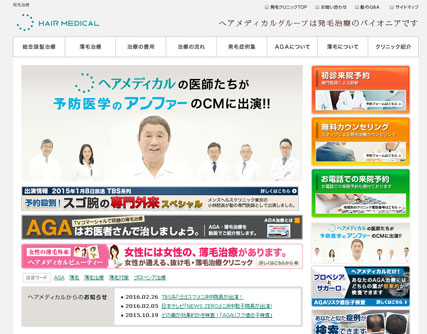 東京美容外科メンズ専科