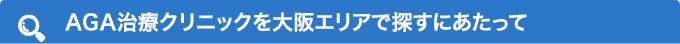AGA治療クリニックを大阪エリアで探すにあたって